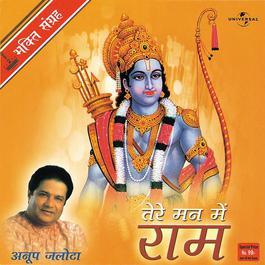 Tere Man Mein Ram 2002 Anup Jalota