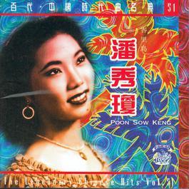 Lian Ai Shi Ku Bei 1995 Poon Sow Keng