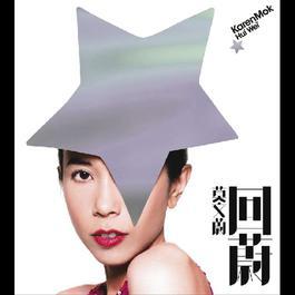Hui Wei - Mo Wen Wei Zhuan Ji 2009 Karen Mok