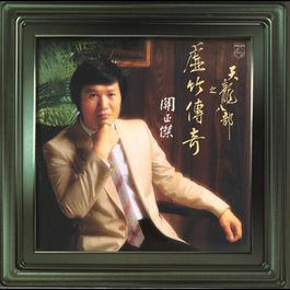 Tian Long Ba Bu Zhi Xu Zhu Chan Qi 1982 Michael Kwan