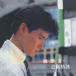 Yi Luan Qing Mi 1987 Jacky Cheung