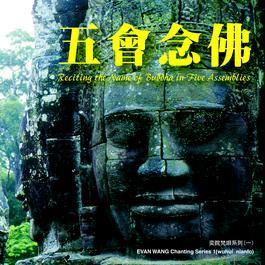 奕睆梵唄 (1): 五會念佛 2000 上海梵唱团