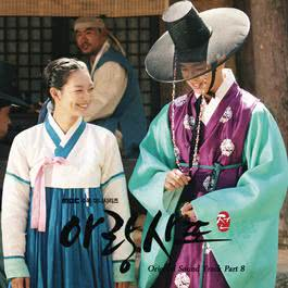 Arang and the Magistrate OST Part 8 2012 Yoo Seung Chan