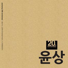 YoonSang 20th Anniversary 2011 尹尚
