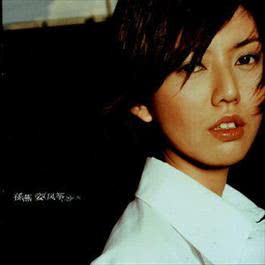 Love Dictionary 2001 Stefanie Sun