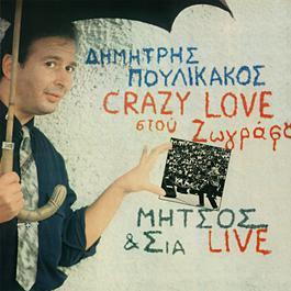 Crazy Love Stou Zografou 1979 Dimitris Poulikakos