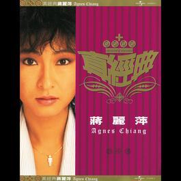 Zhen Jin Dian - Agnes Chiang 2001 Agnes Chiang