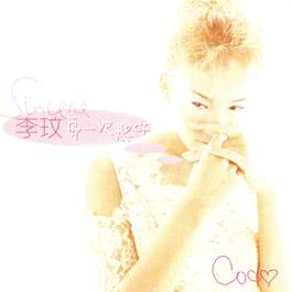Each Time I Think Of You 1997 CoCo Lee