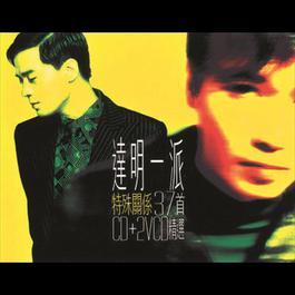 Te Shu Guan Xi Jing Xuan 37 Shou 1999 Tat Ming Pair