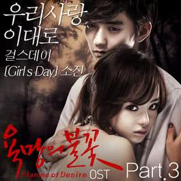 Flames of Desire O.S.T vol.3 2011 Sojin
