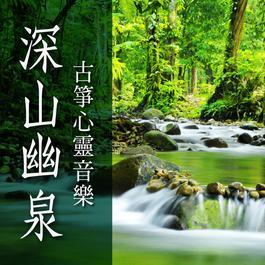 Shen Shan You Quan : Gu Zheng Xin Ling Yin Le 2015 Nobility Orchestra