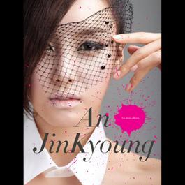 An Jin Kyoung 1st mini album 2010 An JinKyoung
