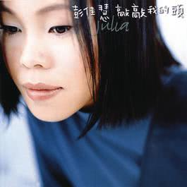 Knock Knock My Head 1998 Julia Peng