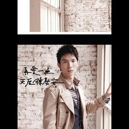 Zai Ai Yi Bian Tian Hou Chen Shi An 2011 Andrew Tan