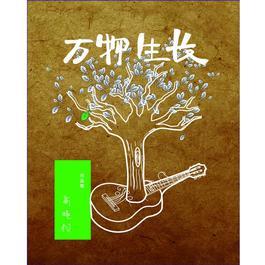 萬物生長-高曉松作品集 2007 高晓松