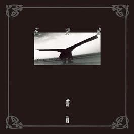 在別處 1997 Xu Wei
