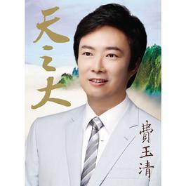 Boundless Love 2010 Yu-Ching Fei