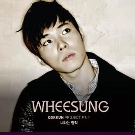 DOKKUN Project Pt.1 2012 Wheesung