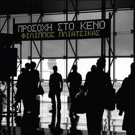 Prosohi Sto Keno 2012 Filippos Pliatsikas