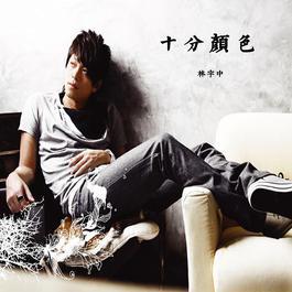 空秋千 2006 Rynn Lin