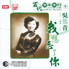 Pathe 100: The Series 9 Wo Xiang Wang Liao Ni 2005 Ing Ing Wu