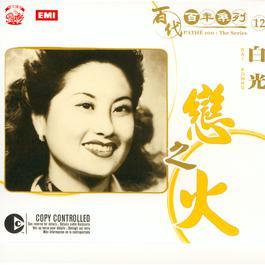 Pathe 100: The Series 12 Lian Zhi Huo 2005 Bai Guang