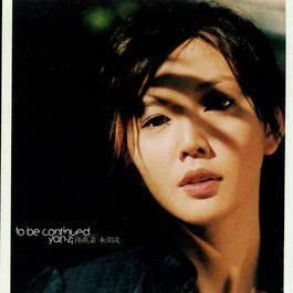 To Be Continued 2003 Stefanie Sun