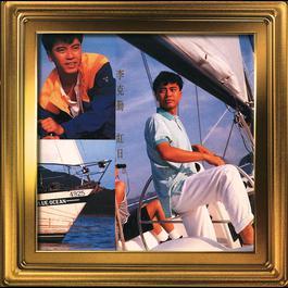 Hong Ri 1992 Hacken Lee