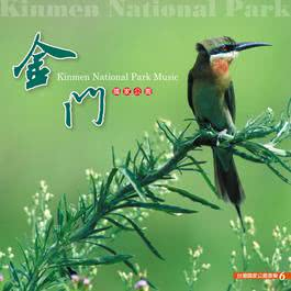 Kinmen National Park Music 2008 Various Chinese Artists