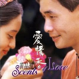 愛情香 1997 Huang Ping Yuan