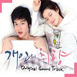 Personal Taste 2010 Korea Various Artists