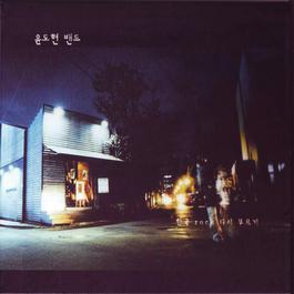 Korean Rock Remade 2010 Yoon Band