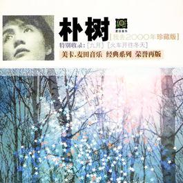 我去2000年 1999 Pu Shu