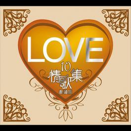 Love 10  Ya Zhou Pian 2010 Various Artists