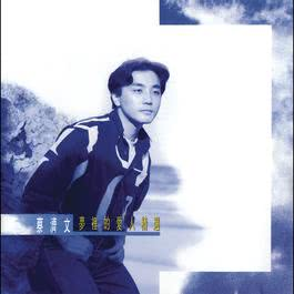 Raymond Choi Compilation 2011 Caiji Wen