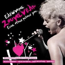 Ipa Stous Filous Mou... 2012 Eleonora Zouganeli