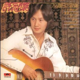 79 Xia Ri Zhi Ge Ji 1979 Sam Hui