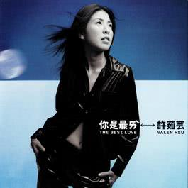 All Your Heart 1998 Valen Hsu