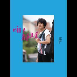 Hai ! Jing Wen 2011 Jing Wen