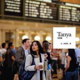 若你碰到他 2009 Tanya Chua