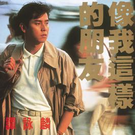 Xiang Wo Zhe Yang De Peng You 2012 Alan Tam