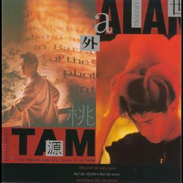 Shi Wai Tao Yuan 1990 Alan Tam