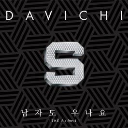 THE S  Part 1 2012 Davichi