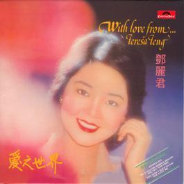 Ai Zhi Shi Jie 1976 Teresa Teng