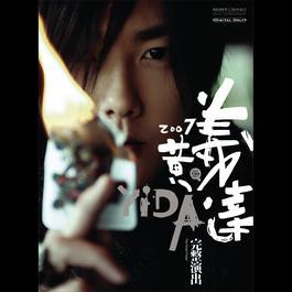 My Love my dear 2007 Yida Huang