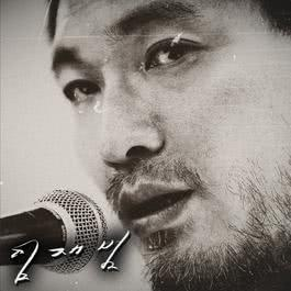 As days go by 2011 Im Jae Bum