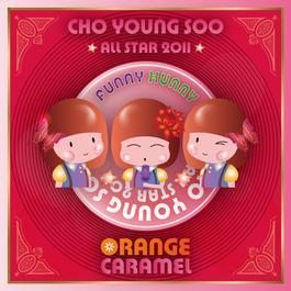 Cho Young Soo All Star 2011 Orange Caramel