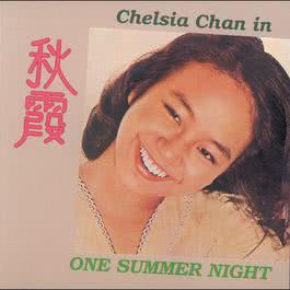 Chelsia Chan In One Summer Night 1992 Chelsia Chan