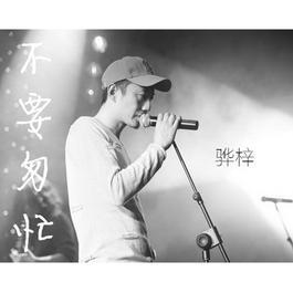 永遠經歷朝代 1999 骅梓