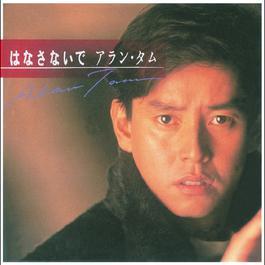 BackTo Black Yong Bao ( Ri Wen Vinyl) - Tan Yong Lin 2012 Alan Tam